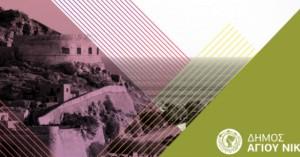 Ο Δήμος Αγίου Νικολάου τιμά την Γεωργία Μοσχόβη