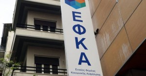 ΕΦΚΑ: Ένταξη νέας κατηγορίας ασφαλισμένων στη διαδικασία του εργοσήμου