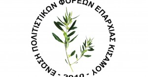Συνάντηση στην Κίσσαμο, Ενώσεων και Ομοσπονδιών Πολιτιστικών συλλόγων Ελλάδος