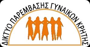 Πρόσκληση από το Δίκτυο Παρέμβασης Γυναικών Κρήτης