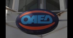 ΟΑΕΔ: Νέες θέσεις εργασίας διαφόρων ειδικοτήτων για 36.000 ανέργους