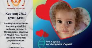 Δυο ταινίες θα προβληθούν στα Χανιά για τη στήριξη του μικρού Παναγιώτη Ραφαήλ