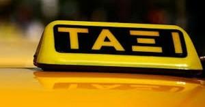 Φοιτήτρια κατήγγειλε ταξιτζή που αυνανίστηκε ενώ τη μετέφερε στον προορισμό της