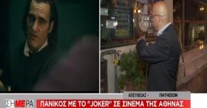 Ο Ν. Τσελίκας «χτύπησε» πάλι! Απίθανη γκάφα έξω από κινηματογράφο για τον Joker (βίντεο)