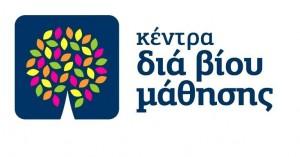 Ξεκινούν στον Δήμο Μινώα-Πεδιάδας τα προγράμματα Δια Βίου Μάθησης