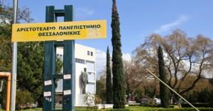 Θεσσαλονίκη: Η κατάθεση της φοιτήτριας που δέχτηκε σεξουαλική παρενόχληση στη βιβλιoθήκη