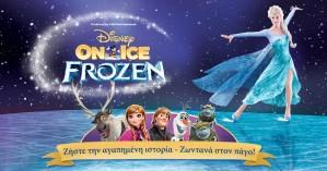 Η COSMOTE είναι επίσημος χορηγός του «Disney οn Ice Frozen» και δίνει 200 διπλές προσκλήσε