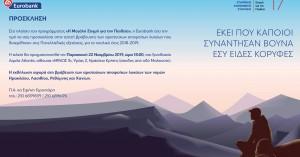 «Η Μεγάλη Στιγμή για την Παιδεία» - 17 χρόνια η Eurobank βραβεύει τους αριστούχους μαθητές