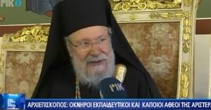 Αρχιεπίσκοπος Κύπρου: Οι διαμαρτυρόμενοι είναι άθεοι και κράχτες της αριστεράς