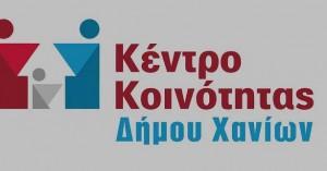 Ωράριο Λειτουργίας Κέντρου Κοινότητας Χανίων και Παραρτήματος ΡOMA Σούδας