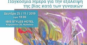 Εκδήλωση διαλόγου του ΙΑΚΕ για τη Διεθνή Ημέρα για την Εξάλειψη της Βίας κατά των Γυναικών