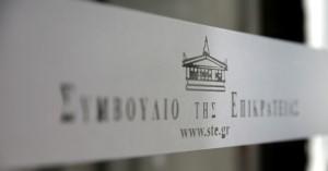 Αναδρομικά: Στην Ολομέλεια του ΣτΕ οι περικοπές συντάξεων και δώρων
