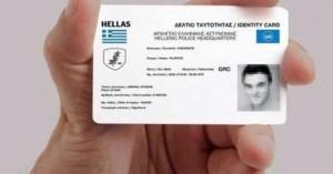 Κυριάκος Πιερρακάκης: «Ο ΑΦΜ γίνεται ο μοναδικός αριθμός στις νέες ψηφιακές ταυτότητες»