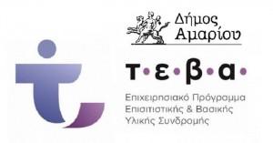 Αναδιανομή προϊόντων σε δικαιούχους του προγράμματος ΤΕΒΑ από τον δήμο Γόρτυνας