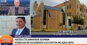 Απόπειρα ένοπλης ληστείας στο Δημαρχείο Αχαρνών