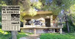 Χανιά: Η 8η Δεκεμβρίου 1969 και η τραγωδία στην σκιά του ερειπίου στον Αγ. Ματθαίο (φωτο)