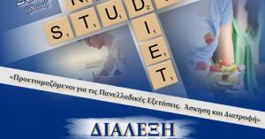 Διάλεξη στα Χανιά: «Προετοιμαζόμενοι για τις Πανελλαδικές Εξετάσεις. Άσκηση και Διατροφή»