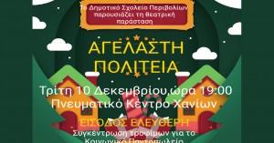 Την Τρίτη 10/12 η θεατρική παράσταση