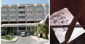 Άφησαν απειλητικό σημείωμα και λοστό σε γιατρίνα νοσοκομείου επειδή φροντίζει τα αδέσποτα