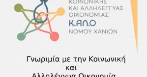 Εκδήλωση για την Κοινωνική και αλληλέγγυα οικονομία