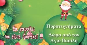 Το χριστουγεννιάτικο δέντρο του θα φωταγωγήσει ο δήμος Κισσάμου