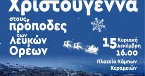 """""""Χριστούγεννα στους πρόποδες των Λευκών Ορέων"""": Στις 15 Δεκεμβρίου στους Κάμπους Κεραμιών"""