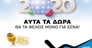Μεγάλες προσφορές και τα φετινά Χριστούγεννα από τη WIND
