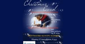 Η χριστουγεννιάτικη ιστορία του Κάρολου Ντίκενς από τους μαθητές του δημοτικού Ν. Κυδωνίας