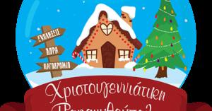 """Εγκαίνια της """"Χριστουγεννιάτικης Παραμυθούπολης"""" του Δήμου Χανίων αυτή την Τρίτη"""
