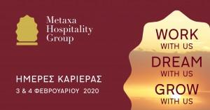 «Ημέρες Καριέρας» από το Metaxa Hospitality Group