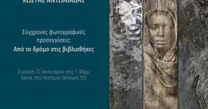 Διάλεξη Κ. Αντωνιάδη: «Σύγχρονες φωτογραφικές προσεγγίσεις: Από το δρόμο στις Βιβλιοθήκες»