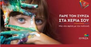 Ανοιχτή πολιτική εκδήλωση του ΣΥΡΙΖΑ την Παρασκευή (31/1)στο Ρέθυμνο