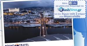 Διαγωνισμός Ιανουαρίου 2020: Κερδίστε ένα ταξίδι για δύο στην ιστορική Μπρατισλάβα