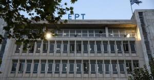 ΕΡΤ: Εθελούσια αποχώρηση 400 εργαζομένων την επόμενη 5ετία