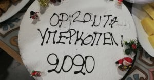 Έκοψε την πίτα του το Υπερκοπέλι και έκλεισε ραντεβού για τις 27 Σεπτεμβρίου