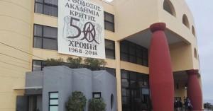Αναβάλλεται η Επιμορφωτική Ημερίδα στην Ορθόδοξο Ακαδημία Κρήτης