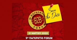 Μέχρι 28/2 οι δηλώσεις συμμετοχής στο 9ο Παγκρήτιο Φόρουμ Κρητικών Προϊόντων