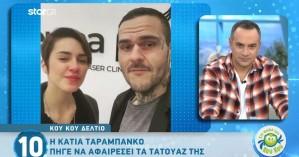 Η Κάτια Ταραμπάνκο αποφάσισε να αφαιρέσει τα τατουάζ της