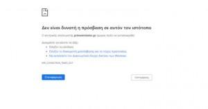 """""""Έπεσαν"""" κυβερνητικά sites! Εκτός λειτουργίας και η ιστοσελίδα του πρωθυπουργού"""
