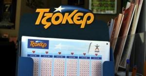 Tζόκερ: Οι αριθμοί της αποψινής κλήρωσης - Δύο υπερτυχεροί μοιράζονται 11,5 εκ. ευρώ!