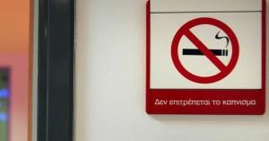 Αντικαπνιστικός: Κάπνιζαν μέσα στα νοσοκομεία! Χωρίς παραβάτες μονάδες υγείας στο Ρέθυμνο