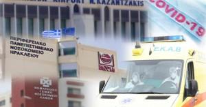 ΕΚΑΒ Κρήτης: Σήμερα στο Νοσοκομείο Χανίων η άσκηση για τον κορωνοϊό Covid 19