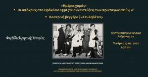 Ψηφίδες Κρητικής ιστορίας από τους Εθελοντές Πολιτισμού του Δήμου Ηρακλείου