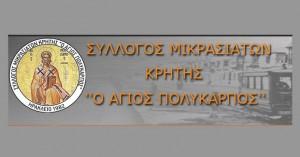Τον Άγιο Πολύκαρπο γιορτάζει ο Σύλλογος Μικρασιατών Κρήτης