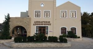 Δήμος Αποκορώνου: Τηλεφωνική υποστήριξη προς τους δημότες