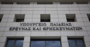 Ηλεκτρονικά στο gov.gr οι αιτήσεις παραίτησης εκπαιδευτικών