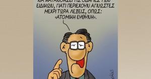Ο Έλληνας, ο Ράμφος και ο «Τζίμης»…