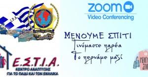 Διεθνής Ένωση Αστυνομικών Λασιθίου: