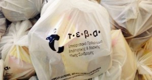 Διανομή τροφίμων Στο πλαίσιο του Προγράμματος Επισιτιστικής Βοήθειας (ΤΕΒΑ)