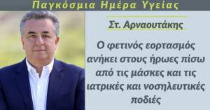 Ο Σταύρος Αρναουτάκης για την Παγκόσμια Ημέρα Υγείας